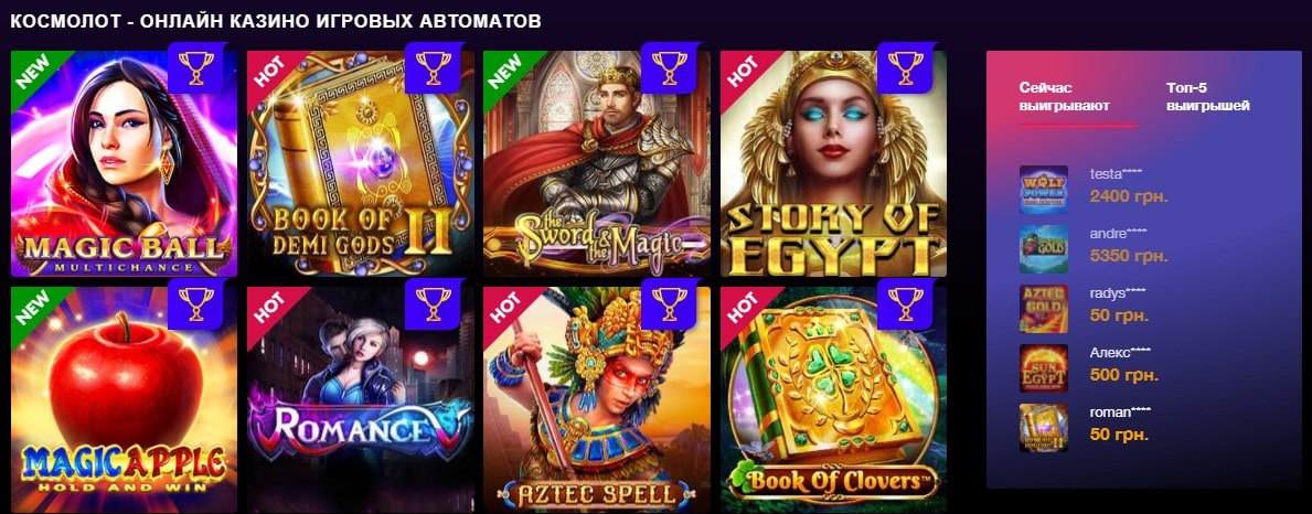 Игровые автоматы в онлайн казино Космолот