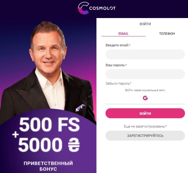 Регистрация в казино Космолот
