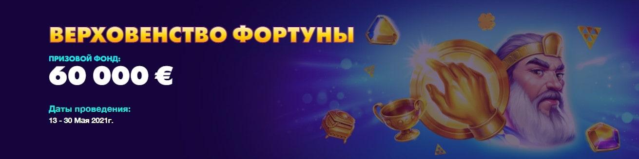 """Турнир """"Верховенство Фортуны"""""""
