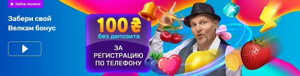100 гривен без депозита за регистрацию по телефону